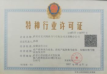 特种行业许可证